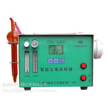 盐城华宇CDA-3000智能尘毒采样器气体分析仪粉尘采样器活性炭采样管包氏吸收管