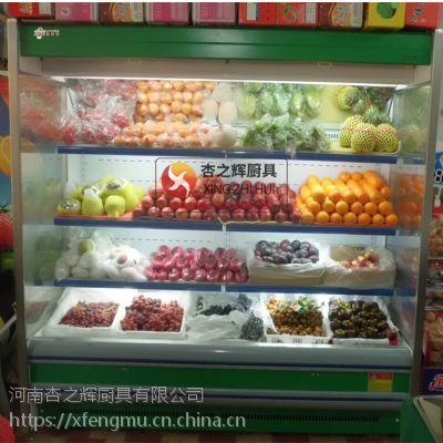 濮阳水果保鲜柜水果风幕柜水果展示柜专业制造商