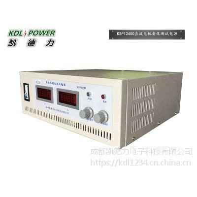 河北12V400A电机老化测试电源价格 成都电机老化测试电源厂家-凯德力KSP12400
