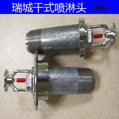 干式喷淋头瑞城消防器材冷库专用喷头ZSTGX-68℃金盾报警阀泰科雨淋阀