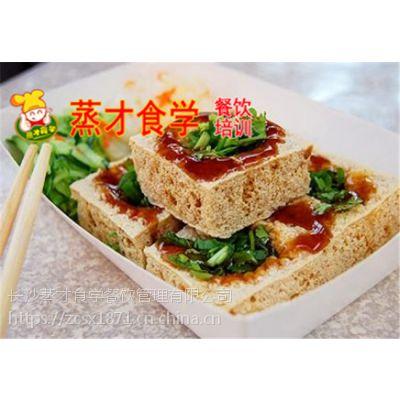黑色经典臭豆腐培训 学太平街臭豆腐技术 臭豆腐做法