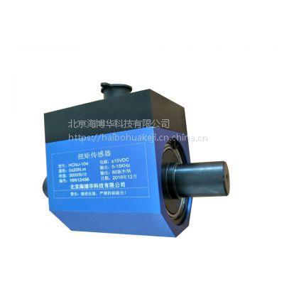 超小型扭矩传感器小巧型无底座安装北京海博华