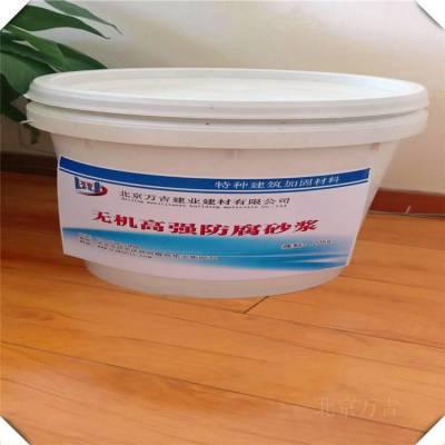 内蒙兴安盟 聚合物防腐砂浆_厂家批发零售