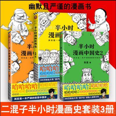 半小时漫画中国史 世界史 全3册 二混子曰 陈磊著 史记古代通史