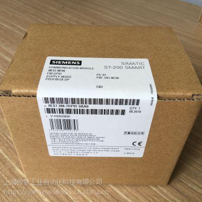 可签合同正品西门子 全新原包装&一年质保 6ES7288-7DP01-0AA0
