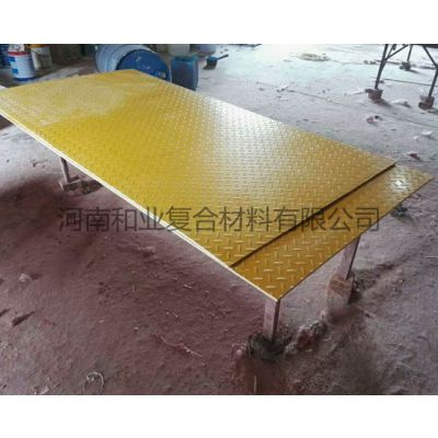 河南玻璃钢花纹防滑盖板 玻璃钢盖板 厂家异形定制