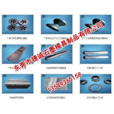 石墨制品加工生产厂家
