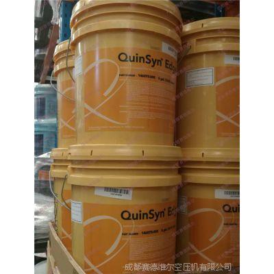146073-005昆西润滑油Quinsyn Edge 昆西压缩机润滑油