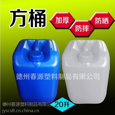 25升酱油桶/食品塑料桶25公斤 100%聚乙烯化工塑料桶 20公斤堆码桶