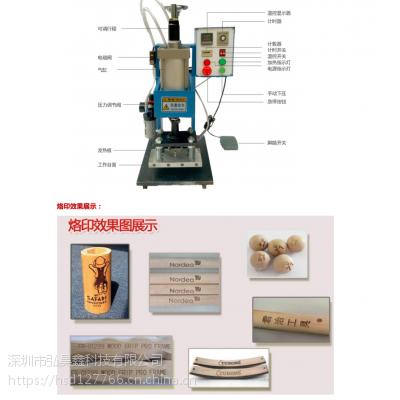 供应PVC压花机,皮革烙印机优惠热销