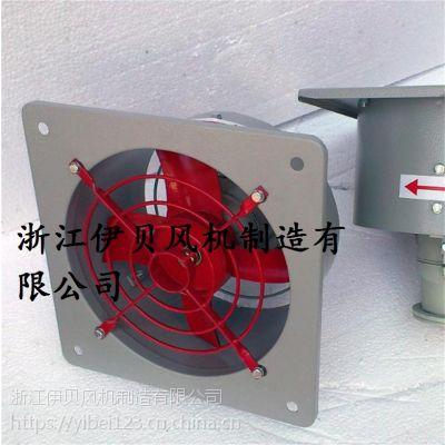 辽宁厂家供应BFAG-500工业防爆换气扇500mm