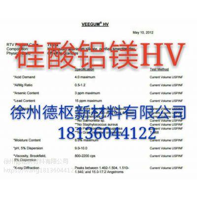 医用辅料硅酸铝镁VEEGUM美国进口 硅酸铝镁哪家好 进口的医药辅料 质量好的医药辅料 价格便易
