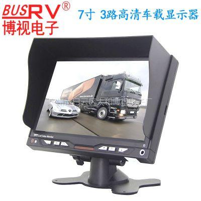 博视电子 BUSRV-7004SGD 7寸车载显示屏 倒车显示器 汽车后视 高清倒车视频影像 车载监