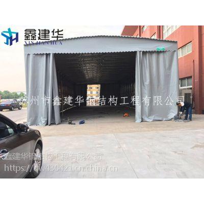 鑫建华推拉雨棚 大型移动,仓库活动雨棚布,南京雨蓬,雨蓬布批发