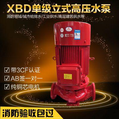 消防泵厂家型号XBD10.5/35G-L上海喷淋泵价格