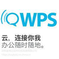 金山租赁型云办公软件QWPS2017中小企业版 连接你我他
