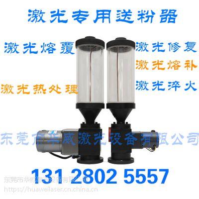 激光送粉器熔覆专用送粉器 激光熔覆 激光修复 激光热处理 激光淬火