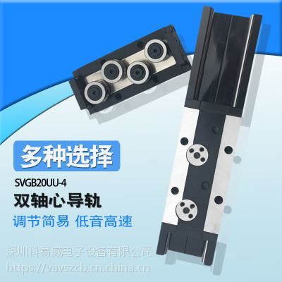 供应工业VAV双轴心导轨,SVG25双轴心导轨生产商,