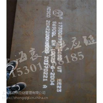上海供应S690QL殴标高强度钢板现货