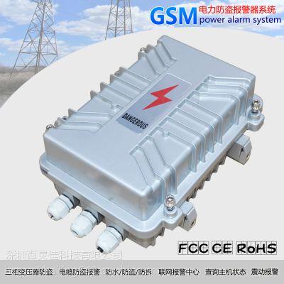 GSM变压器防盗报警器 变压器防盗报警系统 电缆防盗报警器主机
