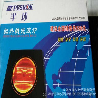 厂家批发正品半球 光波炉 不挑锅无辐射电磁炉的升级版 展会专业