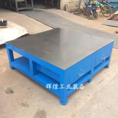 辉煌 HH-053 模具厂专用台加厚修模配模合模台20MM水磨钢板桌