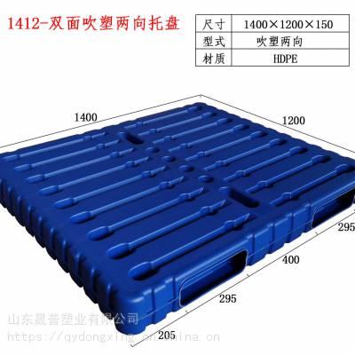 山东1412HDPE晟普吹塑托盘质量好生产厂家