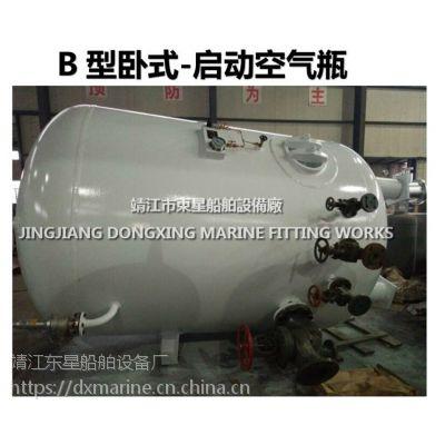 船用主机启动空气瓶CB493-98,船用付机启动空气瓶CB493-98最新价格表
