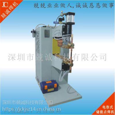 珠三角储能点焊机特供 兢诚储能点焊机知名生产厂家