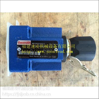 供应厦门2FRM6B36-33 3QRV力士乐流控制阀