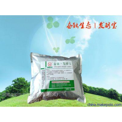 河南奋能厂家供应有机肥发酵菌剂
