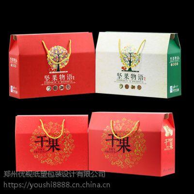 郑州礼品包装盒定制干果礼盒批发年货大礼包定制