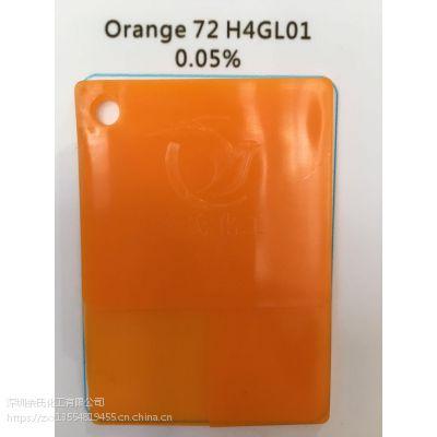 原装进口科莱恩H4GL01橙 72#橙 H4GL橙