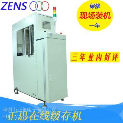 供应在线缓存机ZS-2820 正思视觉 SMT缓存机 PCB暂存机