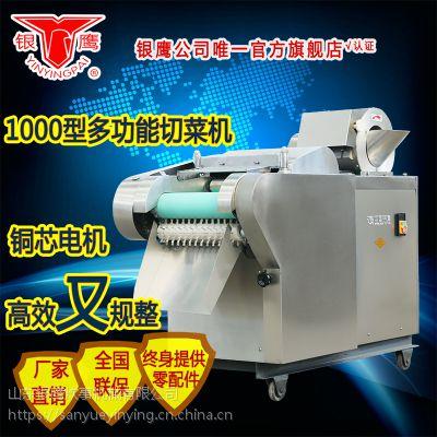 银鹰牌YQC-QJ1000多用切菜机