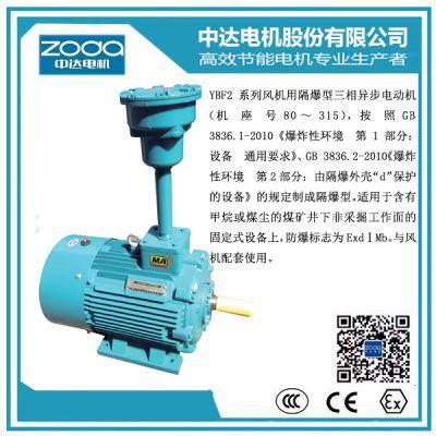 YBF2 200L-4-37KW煤矿风机用隔爆型电机ZODA品牌中达厂家供应