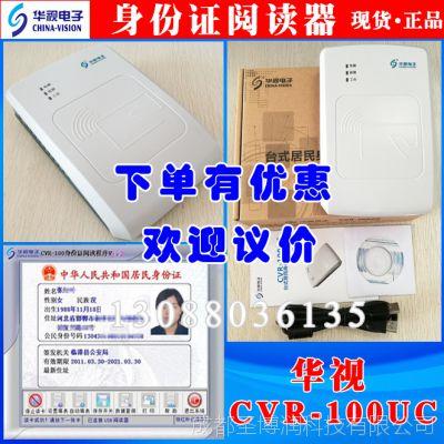 华视二代证读卡器 酒店旅馆身份证识别仪 华视100UC读卡器