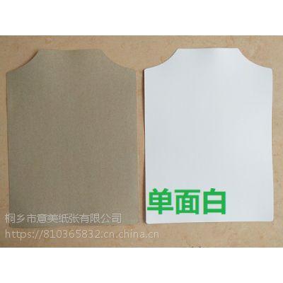 厂家供应意美A1单面白服装衬板 衬板纸 服装纸板