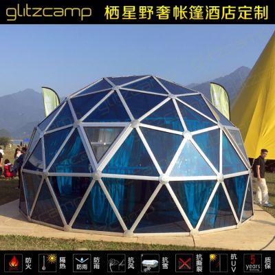 球形玻璃屋 湖边户外景区住宿帐篷定制5-40米直径 玻璃帐篷