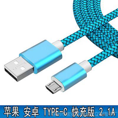 数据线USB安卓MICRO适用于苹果TYPE-C手机快充电线123米尼龙编织