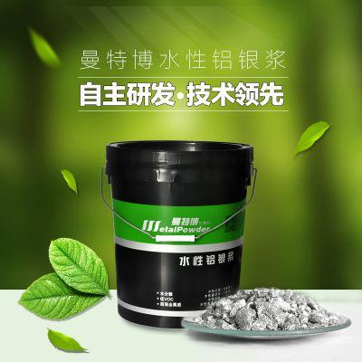 厂家直销水性铝银浆超强金属感环保低VOC免费取样