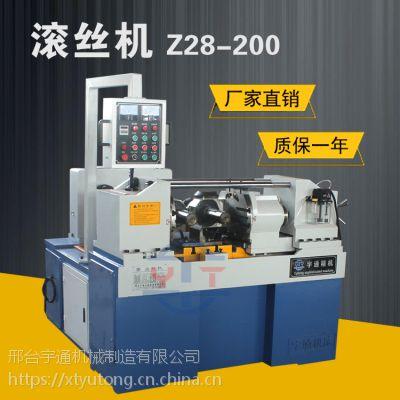 宇通机床 Z28-200型自动数控液压滚丝机 滚牙机 螺纹加工车床