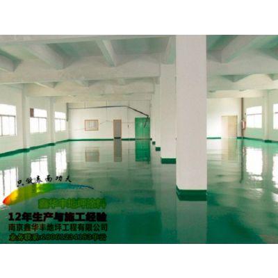 江苏南京环氧地坪漆厂家供应环氧地坪漆 承接厂房环氧地坪施工