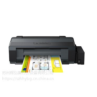 供应昆山打印机 昆山爱普生L1300 A3彩色打印机