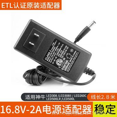 神牛LED补光灯原装电源适电器充电器适用LED308II 500LR线长2.8米