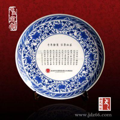 陶瓷纪念盘厂家 会议赠品纪念盘 校庆礼品瓷盘定做