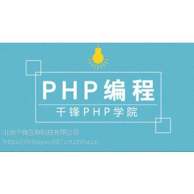 PHP初级培训学习武汉哪家好