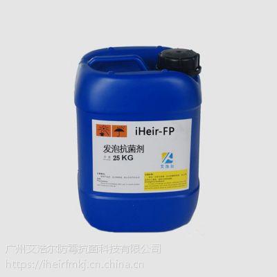 福建发泡材料抗菌剂iHeir-FP艾浩尔厂家直销