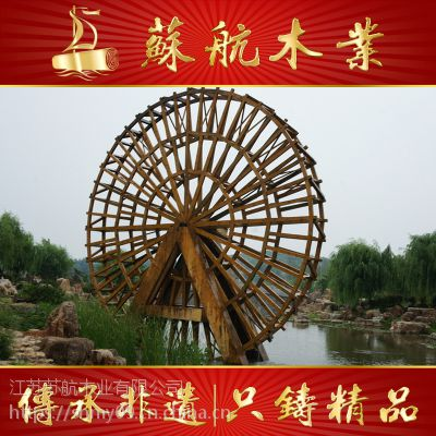 苏航厂家定制大型观光水轮群/园林电动景观水车/防腐木脚踏水车