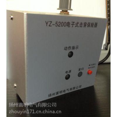 辽宁YZ5200电子击穿保险专业生产